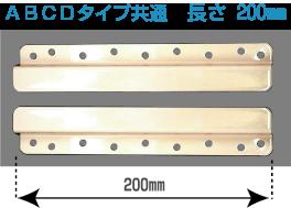 ABCDタイプ共通 長さ 200mm