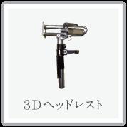 3Dヘッドレスト