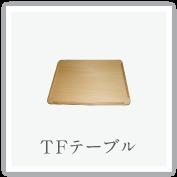 TFテーブル