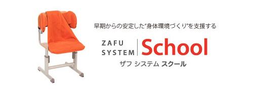 ZAFUシステムスクール